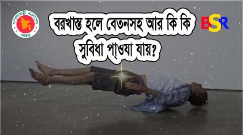 সাময়িক বরখাস্ত