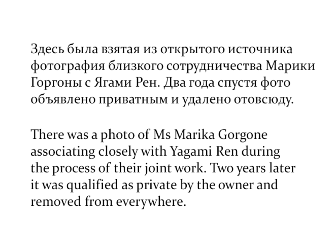 There was a photo of Ms Marika Gorgone associating closely with Yagami Ren during the process of their joint work. Two years later it was qualified as private by the owner and removed from everywhere.