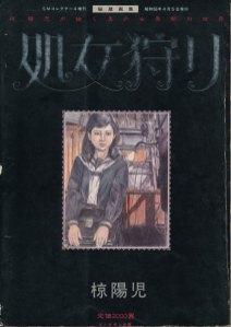 Muku Yoji, 1981