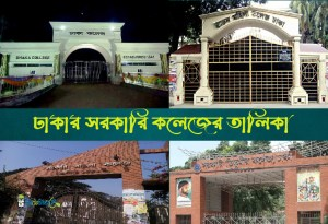 Government college in dhaka