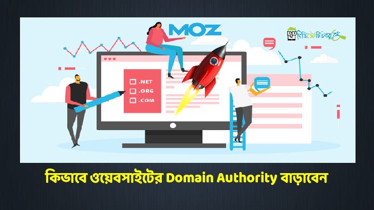 ওয়েবসাইটের Domain Authority বাড়াবেন