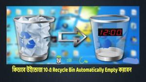 উইন্ডোজ 10 এ Recycle Bin Automatically Empty করবেন