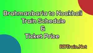 brahmanbaria to noakhali train schedule and ticket price