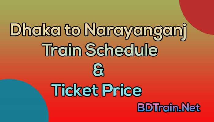 dhaka to narayanganj train schedule and ticket price