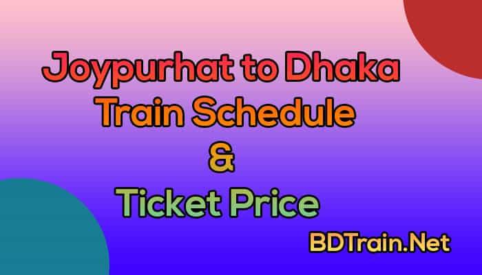 joypurhat to dhaka train schedule and ticket price