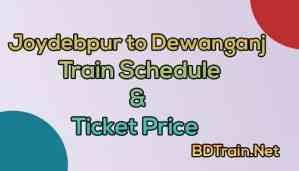 joydebpur to dewanganj train schedule and ticket price