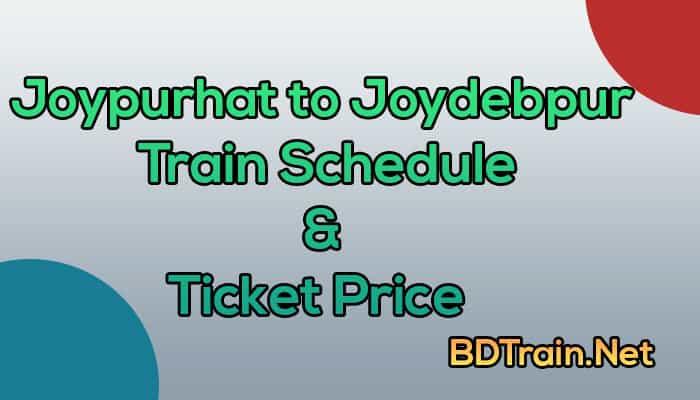 joypurhat to joydebpur train schedule and ticket price