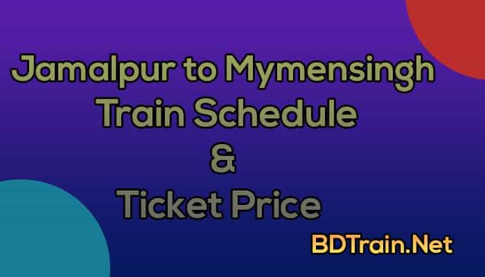 jamalpur to mymensingh train schedule and ticket price