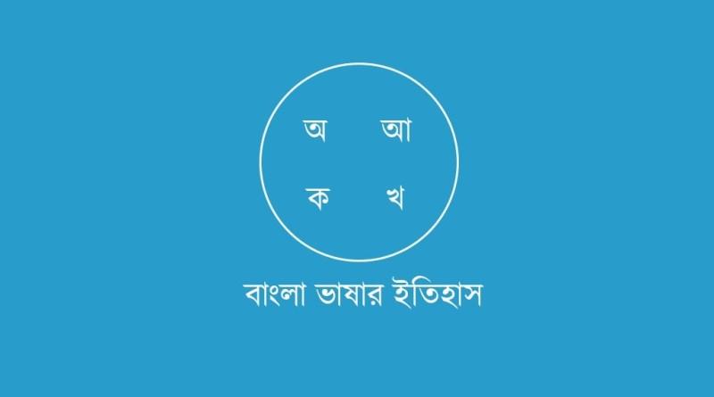 বাংলা ভাষার ইতিহাস