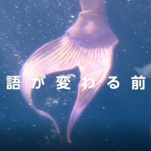 フライヤーCM、女優は岡本玲さん「インプットやめたら、負けちゃうよ」要約アプリ