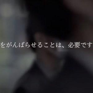 サイボウズCM「がんばるな、ニッポン。」これからも、テレワークという選択肢を