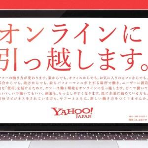 岡田准一さんと修学旅行、ソフトバンク学割「青春放題」のCM。曲はハイロウズ