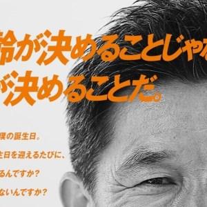 スギちゃん、エースコックCM「ワンタンメン」豚と踊ってラーメン食べるピン芸人