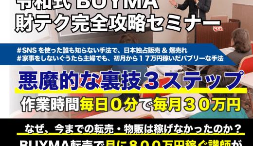 三矢田リョウ 令和式BUYMA 財テク完全攻略セミナーは参加検討の余地あり?販売の裏側を含めた評価