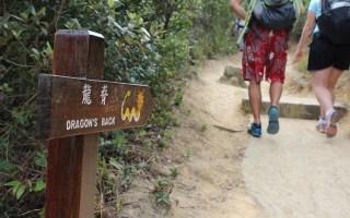 hiking trail hong kong dragons back