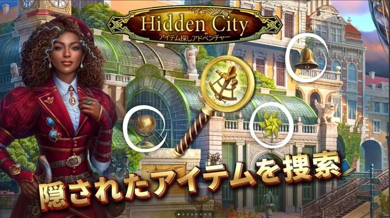 Hidden City アイテム探しアドベンチャー