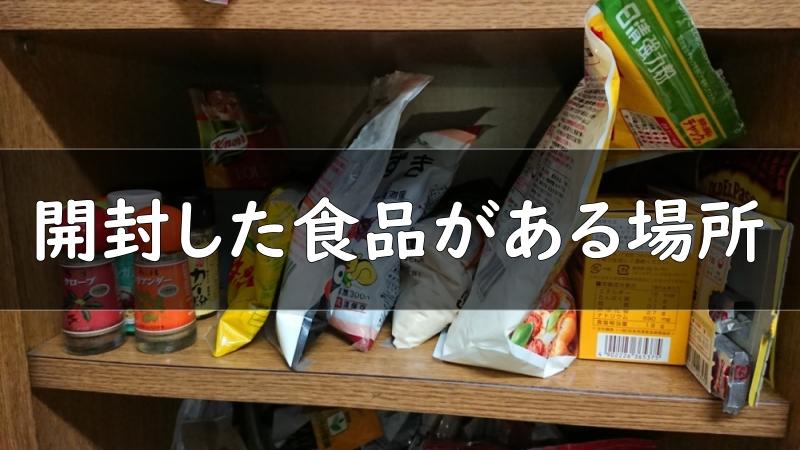 開封した食品がある棚