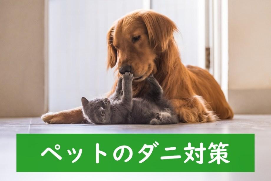 ペットの対策