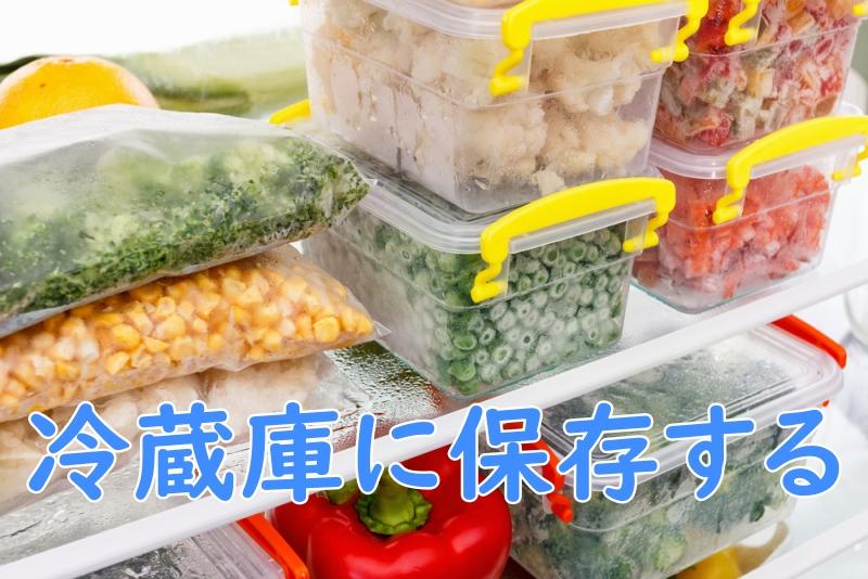 冷蔵庫に保存する