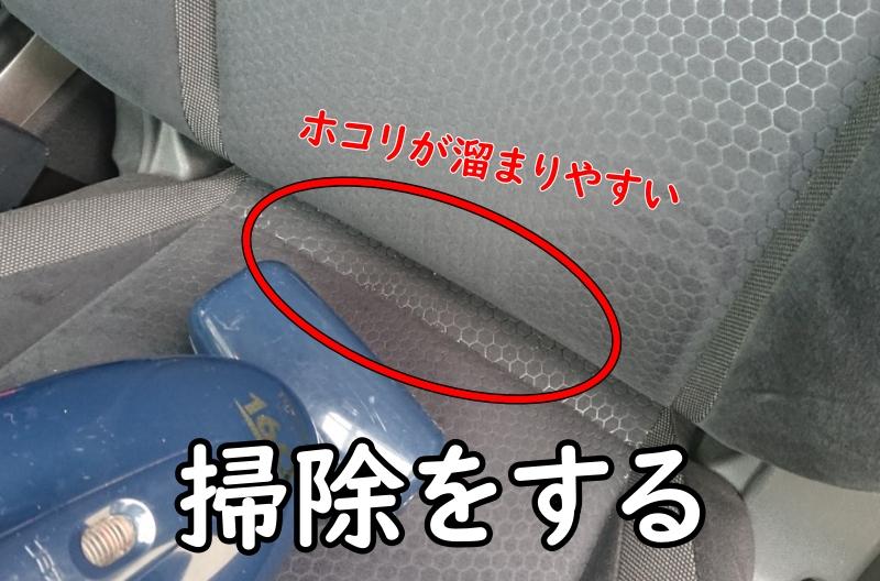 ハンディクリーナーで車内を掃除