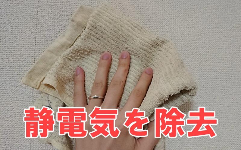 雑巾で壁を拭く
