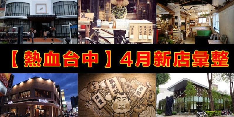【熱血台中】2016年4月台中新店資訊彙整