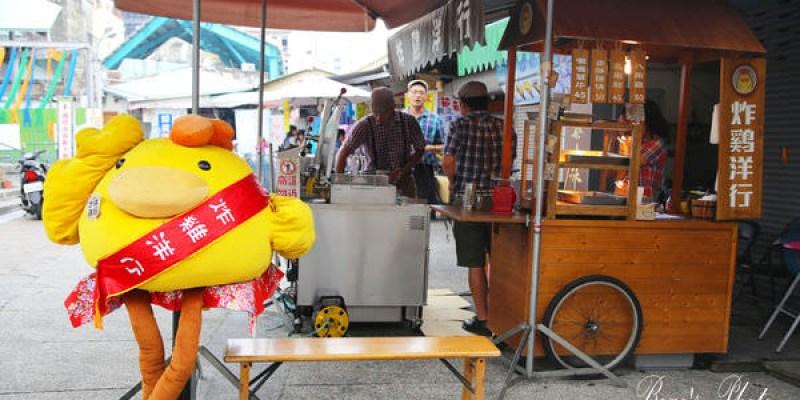 【波給-台南小吃】屬於台南在地人的回憶好滋味。炸雞洋行