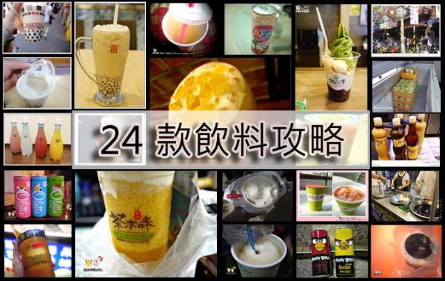 【飲料店】24款飲料攻略