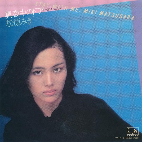 Miki Matsubara Japanese City Pop 1980s