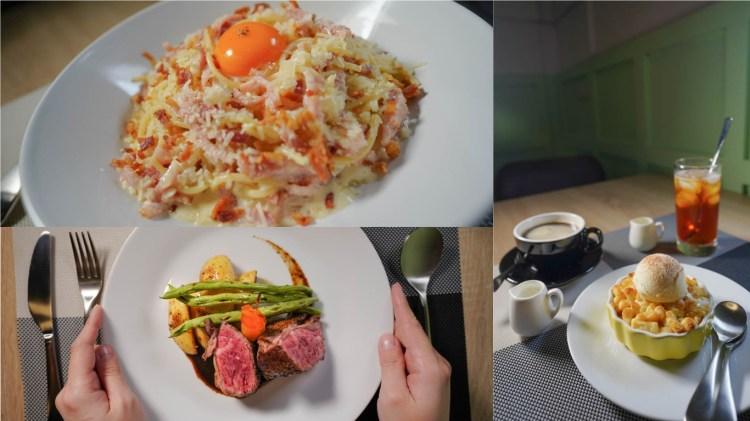 左營美食 樂思餐廳-曾在米其林餐廳,香港主廚不一樣的香港西式料理,鄰近凹子底森林公園(已歇業)