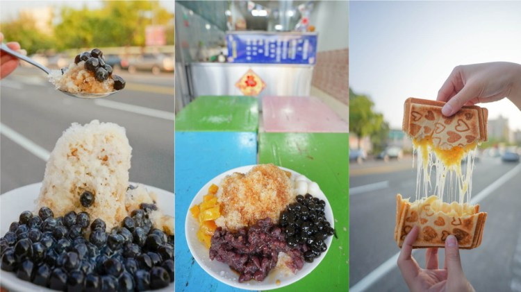 高雄三民區冰品推薦 涼冰心-一碗黑糖剉冰5種配料只要40元,還可以免費續冰,學生價格很佛心