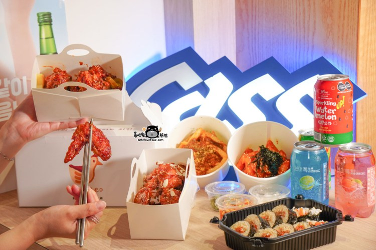 高雄外帶外送美食 脆穀韓式炸雞-線上訂,電話訂,或者外送訂餐,自取外送都可以