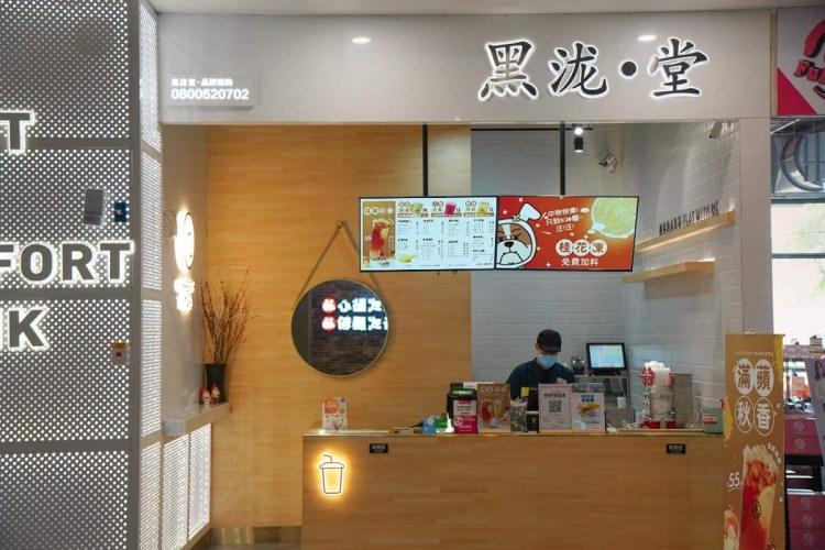 屏東潮州飲料店 黑瀧堂潮州驛站店-台灣第一水果奶蓋茶飲店,秋季新品上市