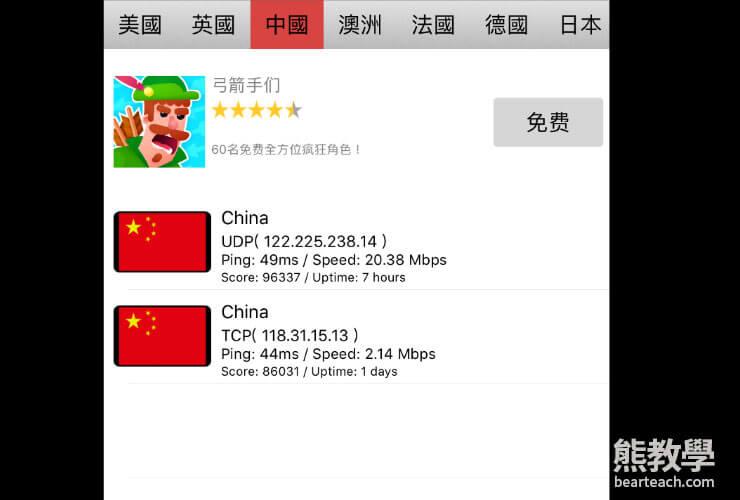 免費VPN推薦:臺灣/中國/香港/日本/越南/泰國IP APP - 熊阿貝教學