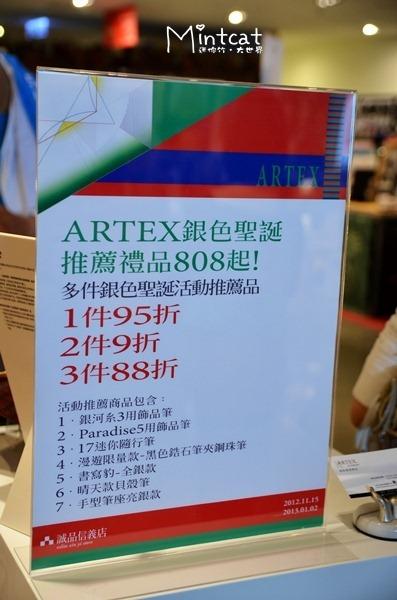 ARTEX color salon2012 (3)