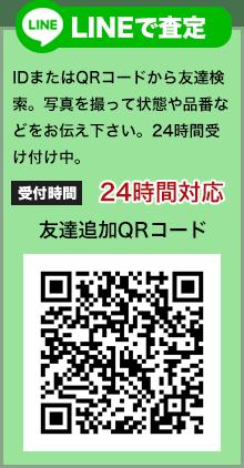 line_satei