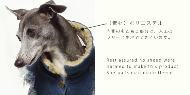 PETHAUS - SHERPA LINED DENIM DOG VEST with Darco(ダーコ)