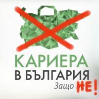 Кариера в България. Защо НЕ!