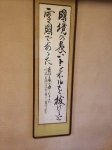 225x300 - 越後湯沢温泉 駒子の湯