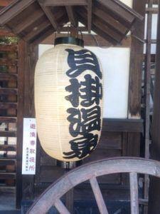 225x300 - 湯沢町の秘湯「貝掛温泉」
