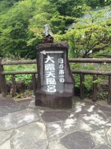 225x300 - 宝川温泉
