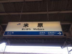 IMG 3770 300x225 - 東京から大阪まで最安値‼︎‼︎‼︎2,300円で行く方法