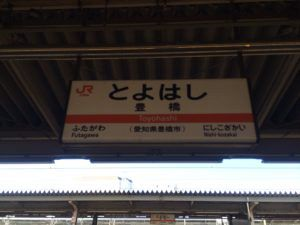 image 14 300x225 - 東京から大阪まで最安値‼︎‼︎‼︎2,300円で行く方法