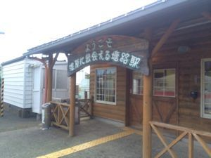 image 13 300x225 - 釧路湿原を一望「釧路湿原とうろユースホステル」