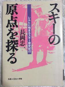 image 38 e1465990717193 225x300 - 日本にスキーを伝えたテオドル・フォン・レルヒ陸軍少佐