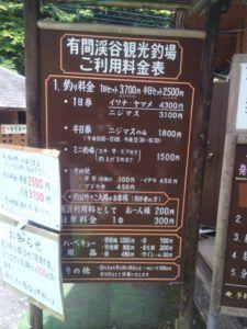 image 20 e1471332024859 225x300 - BBQもできる本格的渓流釣り場埼玉県飯能市の「有間渓谷観光釣り場」