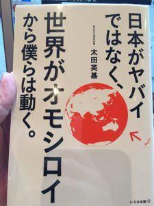 img 1497 225x300 - 絶対「旅」に出たくなる本をまとめてみました