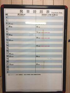 img 1737 225x300 - ニセコヒラフスキー場の最寄駅は函館本線の無人駅「比羅夫駅」?〜ニセコ移住日記③〜
