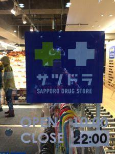 img 1872 225x300 - YOUは何しに日本へ(ニセコ編)の舞台になったニセコのスーパーマーケットが外国化している?〜ニセコ移住日記⑧〜