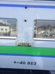 img 2050 225x300 - ニセコに行くならニセコエクスプレスに乗ろう〜ニセコ移住日記⑮〜